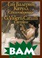 ������������� /  G. Valerii Cat ulli: Carmina.  . ��� ������� � �����. 445 ���. ��� ����� - ��� ��� �������� �� ������ �� ��� � �������� ��� �� ����� �������,