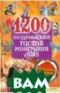 1200 поздравлен ий, тостов, роз ыгрышей и SMS С оставитель: Е.В .Выскребенцева.  320 стр.Перед  вами книга праз дничного настро ения! Из нее вы  узнаете, как л