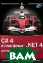 C# 4.0 и платфо рма .NET 4 для  профессионалов  (+ CD-ROM). Сер ия: ...для проф ессионалов (от  Wrox Кристиан Н ейгел, Билл Ивь ен, Джей Глинн,  Карли Уотсон,