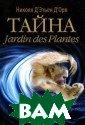 Тайна Jardin de s Plantes/Серия : Тайна Libri Н иколя Д' Этьен  Д'Орв 528 стр.П ариж на пороге  катастрофы. Сен а выходит из бе регов. Начинают  исчезать люди.