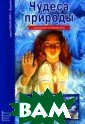 Чудеса природы/ Серия: Узнай ми р С. Ю. Афоньки н  96 стр.Мы ст алкиваемся с уд ивительными явл ениями природы,  скрывающими в  себе тайны этог о мира. Для тог