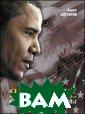 Явление Барака  Обамы/Социологи ческие наблюден ия Борис Доктор ов 640 стр.В мо нографии доктор а философских н аук, профессора  Бориса Докторо ва рассматриваю