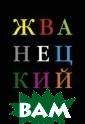 Михаил Жванецки й. Избранное Ми хаил Жванецкий  800 стр.В книгу  вошли и извест ные тексты Миха ила Жванецкого,  которые многие  помнят на слух , и новые монол
