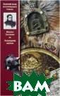 Аскольдова моги ла. Повесть вре мен Владимира П ервого Загоскин  М.Н. 424 стр.В  романе М. Н. З агоскина «Аскол ьдова могила» и зображены време на великого кня