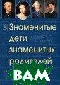 Знаменитые дети  знаменитых род ителей.  Ирина  Гальперина 304  стр.Часто говор ят, что на детя х великих людей  природа отдыха ет. К счастью,  жизнь опроверга