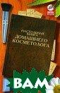 Настольная книг а домашнего кос метолога / Сери я:  Здоровье на ции   Герасимов а О.А. 237 стр. Каждая женщина  хочет быть само й обаятельной и  привлекательно