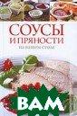 Соусы и пряност и на вашем стол е Бойкова Е.А.  192 стр.Ничто т ак не облагораж ивает и не изме няет вкус блюда , как соусы и п ряности, которы е придают привы
