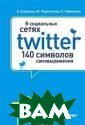 В социальных се тях. Twitter -  140 символов са мовыражения Сор окина, Федотчен ко, Чабаненко 1 44 стр.Количест во пользователе й Твиттера давн о превысило циф