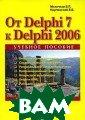От Delphi 7 к D elphi 2006 для  начинающих Карп инский В.Б., Мо лочков В.П.  30 4 ст.В настояще й книге рассмат риваются теорет ические и практ ические основы