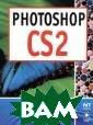 Справочник по P hotoshop CS2 Кр осс Д.  432 ст. Книга Д.Кросса  - уникальное сп равочное пособи е по работе с п рограммой Adobe  Photoshop CS2.  В ней вы найде