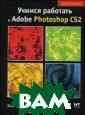 Учимся работать  в Photoshop CS 2 Смит К.  544  ст.Колин Смит,  известный дизай нер, раскрывает  секреты профес сиональной рабо ты и различных  тонкостей в Pho