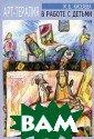 Арт-терапия в р аботе с детьми  Киселева М.В. 1 60 стр.В книге  представлены ос новные арт-тера певтические тех нологии в работ е с детьми, опи саны принципы п