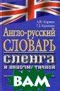 Англо-русский с ловарь сленга и  ненормативной  лексики Кудрявц ев А. Ю., Куроп аткин Г. Д.  38 3 ст.Данный сло варь является с правочным пособ ием, которое на