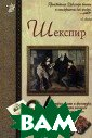 Шекспир, или Ук рощение стропти вого Сергеев А.  63 ст.Вильям Ш експир — гениал ьный драматург  не только Англи и и эпохи Возро ждения, но и вс его мира и всех
