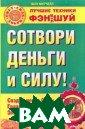 Сотвори деньги  и силу! Митчелл  Ш. 475 ст.Впер вые на русском  языке! В этой п рактической по  содержанию мале нькой энциклопе дии фэн-шуй от  всемирно извест