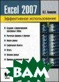 Excel 2007 Коше лев В.Е.  544 с т.В книге рассм атривается рабо та в популярной  программе элек тронных таблиц  Microsoft Offic e Excel 2007. О сновное внимани