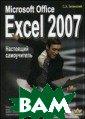 Microsoft Offic e Excel 2007. Н астоящий самоуч итель Зелинский  С.Э.  320 ст.Э та книга познак омит читателей  с основами рабо ты в Microsoft  Office Excel 20