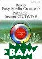 Roxio Easy Medi a Creator 9. Pi nnacle Instant  CD/DVD 8. Созда ем диски всех ф орматов. Быстры й старт Русецки й Д.Н.  160 ст. Книга посвящена  самым популярн