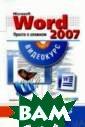 Word 2007. Прос то о сложном. К нига + видеокур с на CD Куприян ова А.В., Ерофе ев А.А.  176 ст .Данная книга п редставляет соб ой великолепное  учебное пособи