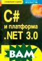 C# и платформа  .NET 3.0 Эндрю  Троелсен 1456 с тр.В этой книге  содержится наи более полное ру ководство по ис пользованию язы ка программиров ания C# совмест