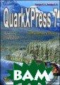 QuarkXpress Pas sport 7 - 4 изд . Охотцев И.Н.,  Легейда В.В.   544 ст.Книга, к оторую вы держи те в руках, пре дставляет собой  учебное пособи е по использова