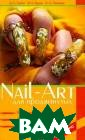 Nail-art ��� �� ���������. ���� ����� ������, � ������� ������,  ����������� �� ����� ����� �.,  ������� �., �� ��� �.  151 ��. ����� ��������� ��� � ����� ���