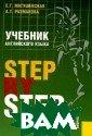 ������� ������� ���� �����. Ste p By Step. ���� ��� ��� ����� � ���������� �.�. , ��������� �.� . 152 ��.� ���� ����� ��������  ������������ �� ������� �������