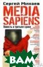 Media Sapiens.  ������� � ����� �� ����� ������  �.  310 ��. �� � �����������,  ������, ������� ������ �����, � ������ ���� ��� ���� - ��������  ��� ������ � �