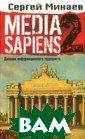MEDIA SAPIENS-2 : ������� ����� ���������� ���� ������ ������ � .  320 ��.����� ����� �� �����,  ��������, ���� �� �� ����� ��  ��������� ����� �. �� ���������