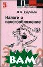 Налоги и налого обложение. Учеб ное пособие - 3  изд. Худолеев  В.В.  320 ст.В  доступной форме  дано представл ение о налогово й системе, вида х и функциях на