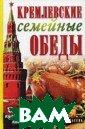 Кремлевские сем ейные обеды. Бо льшая кулинарна я книга Горбаче ва Е.Н. 512 ст. Ваше повседневн ое меню кажется  скучным и одно образным? Вам х отелось бы пора