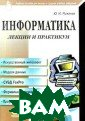 Программировани е на C++. Учебн ое пособие Хомо ненко А.Д. и др . Книга издана  в 1999 г., 256  стр. Содержит с истематическое  изложение основ ных приемов про