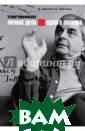 Таганка: Личное  дело одного те атра (+DVD) Лее нсон Елена, Люб имов Юрий Юрьев ич, Абелюк Евге ния Что такое т еатр в советско м государстве?  Это театр, выну