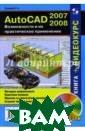 AutoCAD 2007-20 08. �����������  � �� ��������� ��� ����������  (+DVDpc) ������  �������� ISBN: 978-5-91359-018 -3