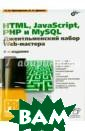 HTML, JavaScrip