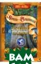Секреты племен.  Путеводитель п о серии `Коты-в оители` Хантер  Эрин <b>ISBN:97 8-5-373-02124-1 ,978-5-373-0246 6-2,978-5-3730- 3744-0 </b>