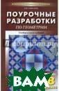 Не хочу, не буд у. Учимся догов ариваться (2-4  года) Громова О льга Евгеньевна  ISBN:5-8403-06 79-7,978-5-8403 -0679-6,978-5-8 403-1301-Х