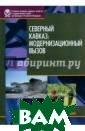 Северный Кавказ . Модернизацион ный вызов Зубар евич Н. В., Ста родубровская И.  В., Соколов Д.  В., Интигринов а Т. П. ISBN:97 8-5-7749-0662-8 ,978-5-7749-094