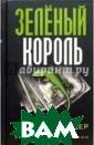 Зеленый король  Сулицер Поль-Лу  Один из ряда у влекательных ро манов, написанн ых финансовым э кспертом с межд ународной извес тностью, благод аря которым он