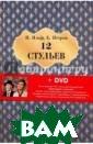 ���������� ���� ��� (+ DVD) ��� � ���� �������� ���, ������ ��� ���� �������� I SBN:978-5-3920- 1575-7,978-5-39 2-01784-3