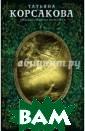 ������ ����� �� ������� �������  ISBN:978-5-699 -90451-8