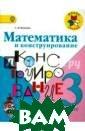���������� � �� �������������.  3 �����. ������ � ��� ��������  ��������������� ���� ���������� . ���� �������  �������� ������ �� ISBN:5-09-01 1101-4,978-5-09