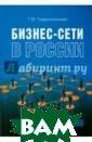 Бизнес-сети в Р оссии Градосель ская Галина Вит альевна ISBN:97 8-5-7598-0617-2