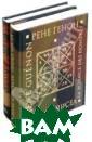 Наука чисел. На ука букв. Компл ект из 2-х книг  Генон Рене ISB N:978-5-93615-1 28-6