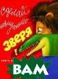 Книга-панорама:  Сделай невидан ного зверя! Вул ь Ф.Р. 10 стр.  <b>ISBN:5-17-01 9561-3 </b>