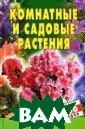 Комнатные и сад овые растения.  Более 200 видов  А. И. Быховец,  В. М. Гончарук  528 стр. Утопа ющий в цветах б алкон, уютная т ерраса в обрамл ении прекрасных