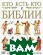 Кто есть кто в  Библии: Иллюстр ированный справ очник  Мотье С.  64 стр. ISBN:5 -17-020730-1