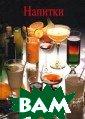 Напитки Серия:  JS Конти Л. 222  стр. Эта книга  – увлекательно е путешествие в  многообразный  мир напитков. В ы побываете на  пяти континента х, узнаете о ку