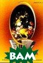 За праздничным  столом. Популяр ные песни в пер еложении для ак кордеона и баян а. Выпуск 2 Кат анский В. 32 ст р. В настоящий  сборник включен ы самые популяр