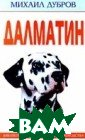 Далматин Дубров  М. 144 стр. Эт а книга посвяще на далматину -  нарядной собаке  неповторимого  пятнистого окра са с загадочной  историей проис хождения. Из не